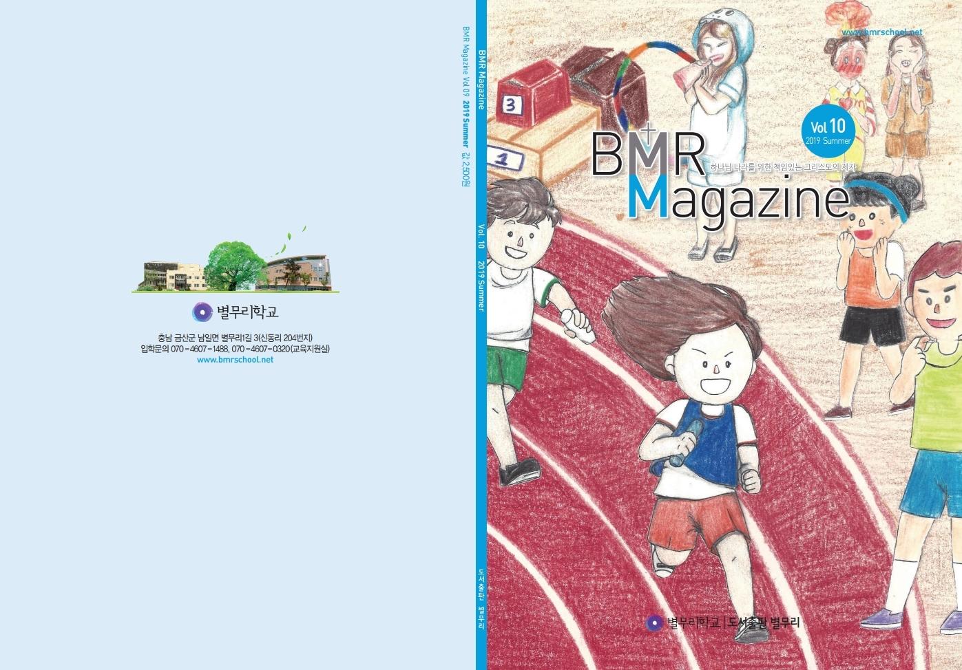 5-3. 학생주도형 출판 및 미디어 활동